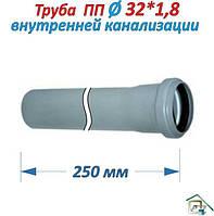 Труба Канализационная ПП (Ø 32х1,8х250мм)