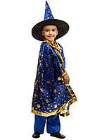 Костюм карнавальный мальчик Звездочёт