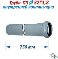 Труба Канализационная ПП (Ø 32х1,8х750мм)