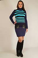Вязаное платье Кожзам кармашки бирюза+синий 42-48