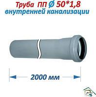 Труба Каналізаційна ПП (Ø 50х1,8х2000мм)