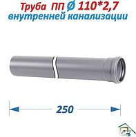 Труба Канализационная ПП (Ø 110х2,7х250мм)