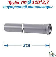 Труба Канализационная ПП (Ø 110х2,7х315мм)