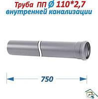 Труба Канализационная ПП (Ø 110х2,7х750мм)