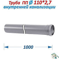 Труба Канализационная ПП (Ø 110х2,7х1000мм)