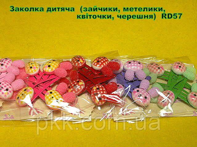 Заколка дитяча  (зайчики, метелики, квіточки, черешня)  RD57