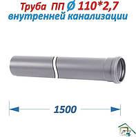 Труба Канализационная ПП (Ø 110х2,7х1500мм)