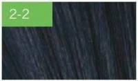 Краситель для волос Schwarzkopf Professional ESSENSITY 2-2 Черный Синий, 60 мл
