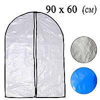 Чехол для одежды полиэтиленовый на молнии 90*60 (см)