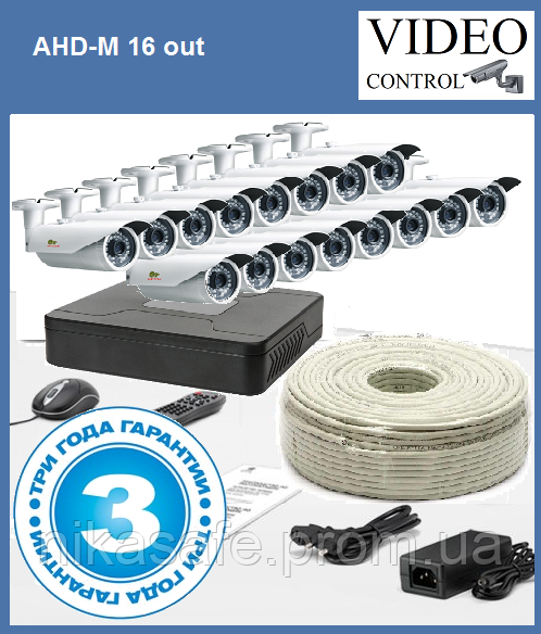 "Комплект видеонаблюдения для котеджа ""AHD-M 16 out"""