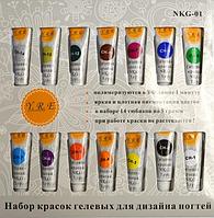 Набор красок гелевых 14 цветов по 5мл  NKG-01 YRE