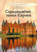 Середньовічні замки Європи
