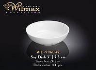 Емкость для соуса Wilmax 7,5 см