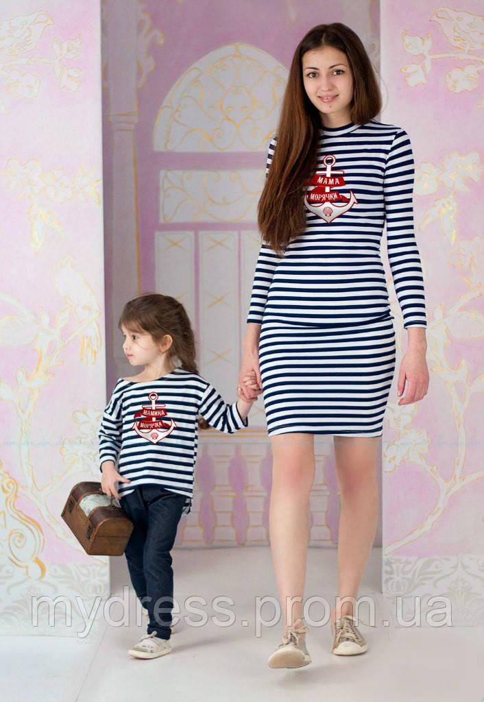 Family look комплект платье для мамы и футболка для дочки Морячка