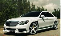 Обвес Mercedes S -CLASS W222