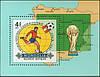 Монголия 1982 - футбол - блок - MNH XF