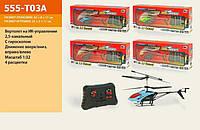 Вертолет на радиоуправлении  555-T03A