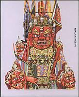 Монголия 1984 - маски - блок - MNH XF