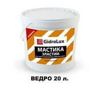 ЭЛАСТИМ - Гидролюкс битумно полимерная  гидроизоляционная мастика