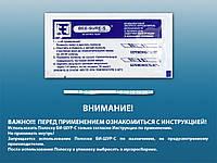 Тест-полоска на беременность БИ-ШУР-С