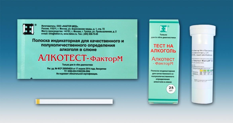 Экспресс анализ крови на алкоголь москва медицинская справка 095 у бланк