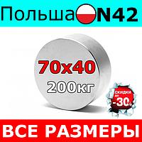 Неодимовый магнит 70х40мм 200кг Польша N42 ПОДБОР Гарантия 100%
