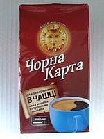 """Кофе молотый """"Черная Карта"""" для зав. в чашке 250 г"""