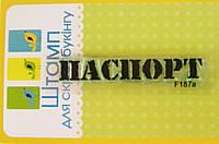 Штамп Паспорт 5,5 x 0,8 см . 1 шт