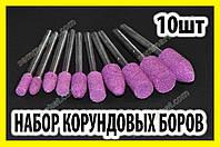 Набор шлифовальный наконечник 10шт шарошка насадка бор бур сверло Dremel цанга