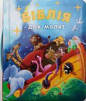 Біблія для малят (від 2 до 5 років) Цв. илюстр. Г. Гвила