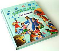 Библия для детей (от 3 до 10 лет) Цв. иллюстр. Д. Гайл