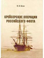 Крейсерские операции российского флота. Катаев В.И.
