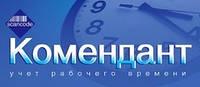 """«Комендант""""- программный комплекс учета рабочего времени для терминалов учета рабочего времени"""