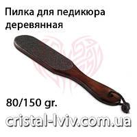 Педикюрная пилка Kodi 180/100 (деревянная)