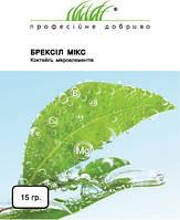 Удобрение БРЕКСИЛ МИКС коктель микроелементов
