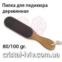 Терка для педикюра 80/100 (деревянная)