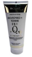 Молочко-тоник для умывания Q10 Галант-Косметик для всех типов кожи, мягко действует на кожу Гк42/4 RBA /06-51