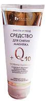 Средство для снятия макияжа Q10 NEW Галант-Косметик нежное молочко легко и деликатно удаляет Гк42/5 RBA /06-51