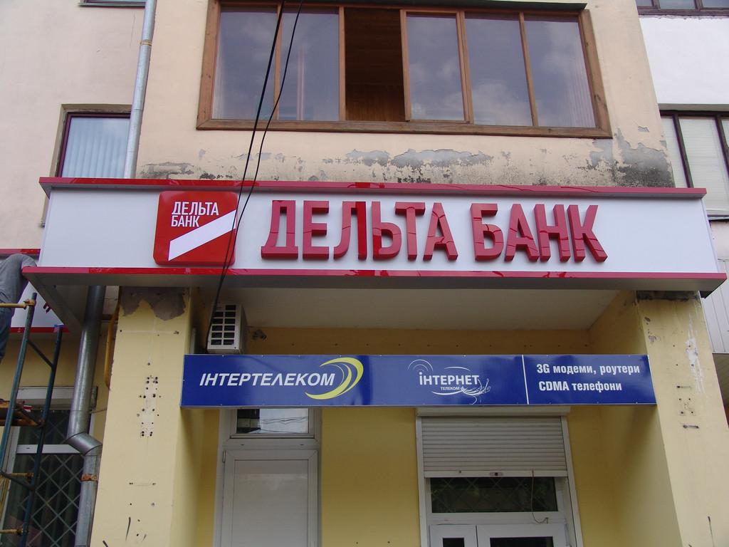 """фасадная вывеска """"Дельтабанк"""", г. Чернигов"""