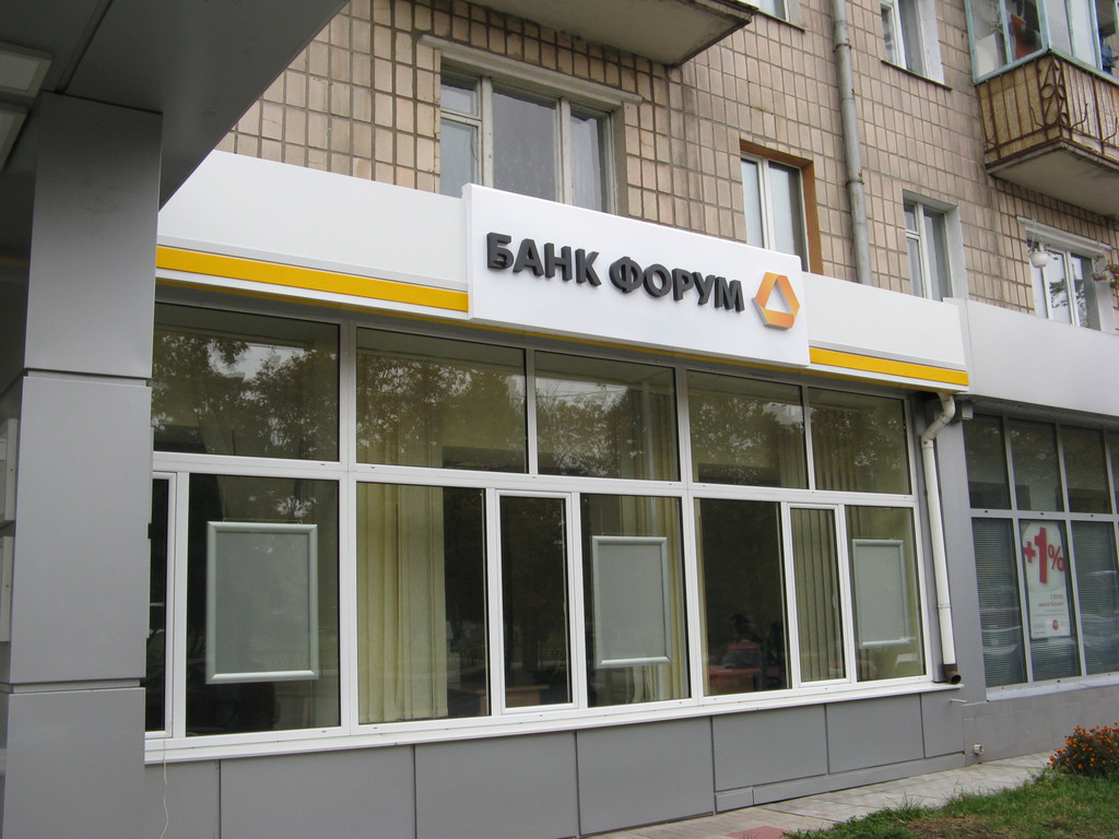 """Банк """"Форум"""", г. Чернигов"""