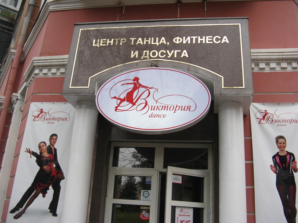 """Центр танца и фитнеса """"Виктория Денс"""", г. Чернигов"""