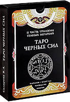 Таро Черных Сил. II Часть Трилогии Темных Иерархий. Склярова В.А