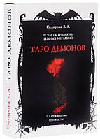 Таро Демонов. III Часть Трилогии Темных Иерархий