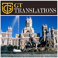 Переклади з/на іспанську