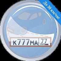 Модуль розпізнавання автомобільних номерів