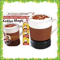 Волшебная чашка Coffee magic,кружка-миксер Coffee Magic