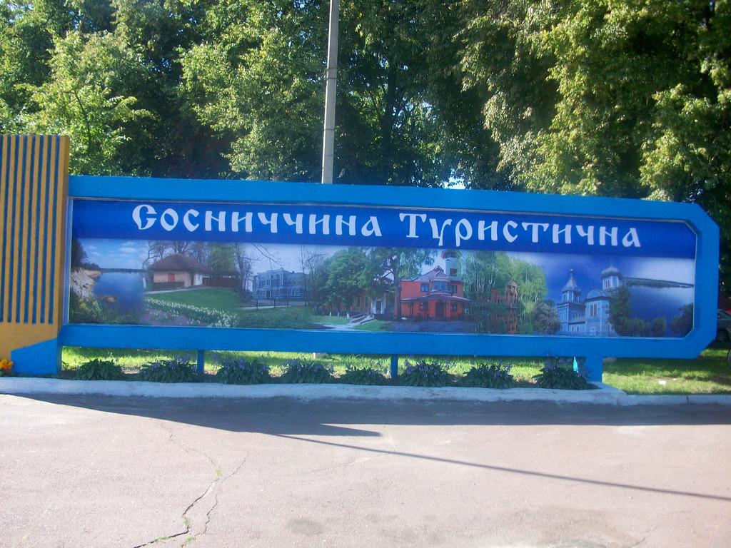 с. Сосница, Черниговская обл.