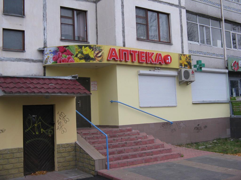 """Аптека """"Дива фарм"""", г. Чернигов"""