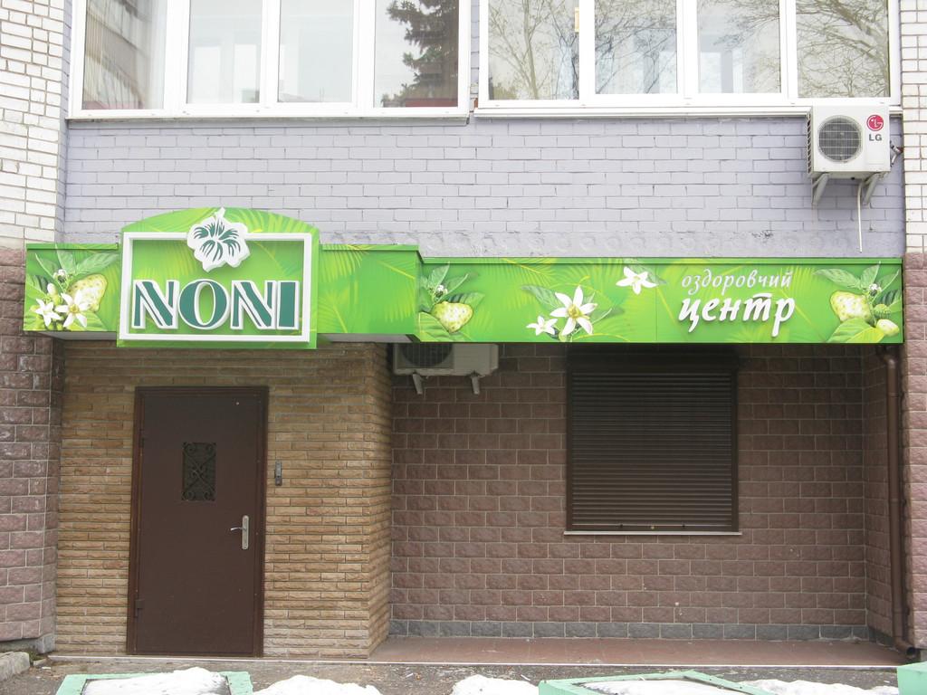 """""""Нони"""", г. Чернигов"""