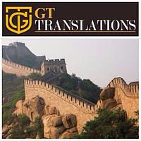Переклади з/на китайську